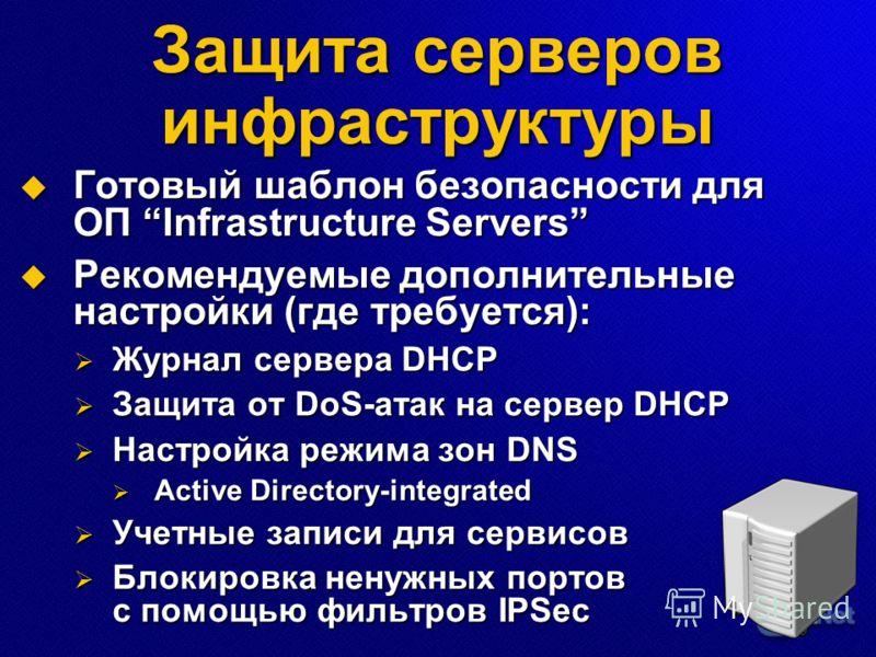 Защита серверов инфраструктуры Готовый шаблон безопасности для ОП Infrastructure Servers Готовый шаблон безопасности для ОП Infrastructure Servers Рекомендуемые дополнительные настройки (где требуется): Рекомендуемые дополнительные настройки (где тре