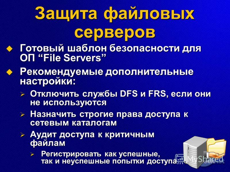 Защита файловых серверов Готовый шаблон безопасности для ОП File Servers Готовый шаблон безопасности для ОП File Servers Рекомендуемые дополнительные настройки: Рекомендуемые дополнительные настройки: Отключить службы DFS и FRS, если они не использую