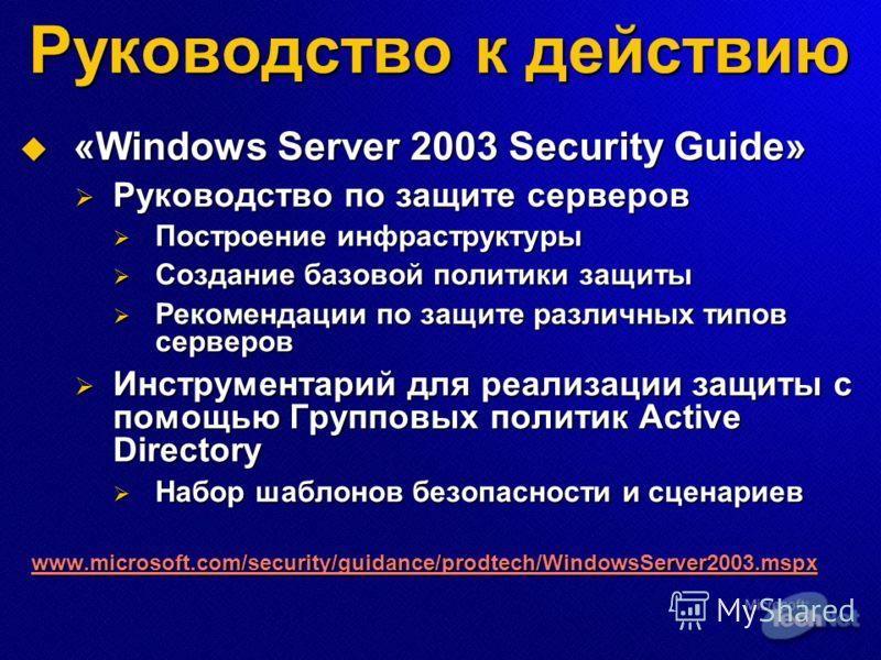 Руководство к действию «Windows Server 2003 Security Guide» «Windows Server 2003 Security Guide» Руководство по защите серверов Руководство по защите серверов Построение инфраструктуры Построение инфраструктуры Создание базовой политики защиты Создан