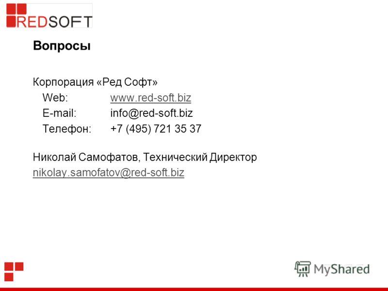 Вопросы Корпорация «Ред Софт» Web: www.red-soft.bizwww.red-soft.biz E-mail: info@red-soft.biz Телефон: +7 (495) 721 35 37 Николай Самофатов, Технический Директор nikolay.samofatov@red-soft.biz