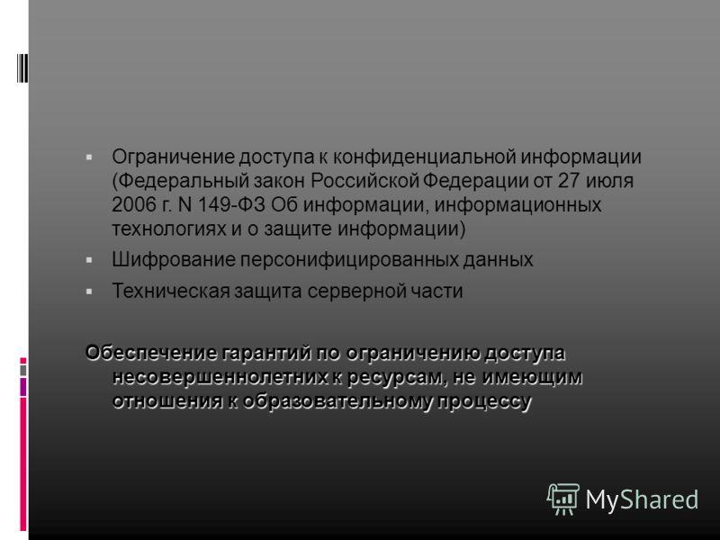 Ограничение доступа к конфиденциальной информации (Федеральный закон Российской Федерации от 27 июля 2006 г. N 149-ФЗ Об информации, информационных технологиях и о защите информации) Шифрование персонифицированных данных Техническая защита серверной