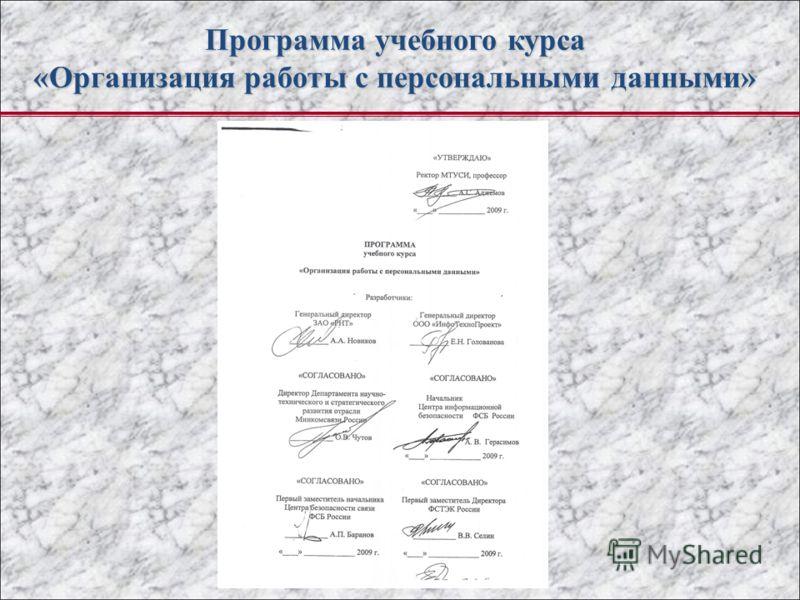 Программа учебного курса «Организация работы с персональными данными»