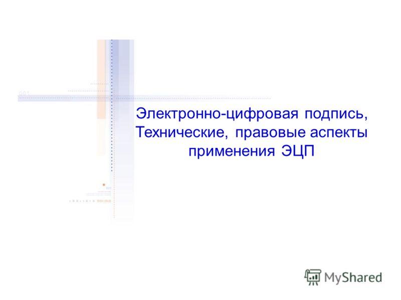 КОМПАНИЯ КРИПТО-ПРО ключевое слово в защите информации www.cryptopro.ru Электронно-цифровая подпись, Технические, правовые аспекты применения ЭЦП