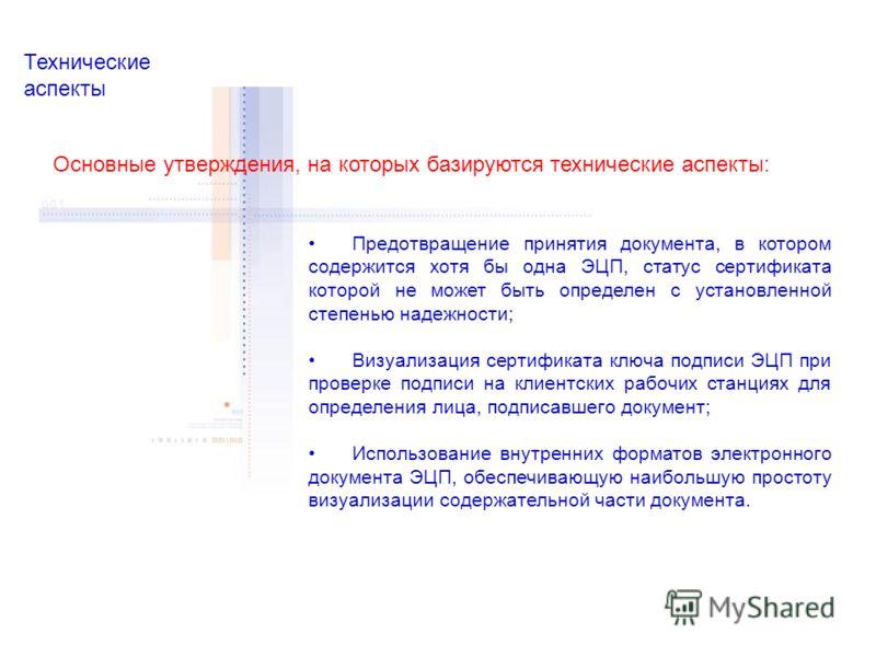 КОМПАНИЯ КРИПТО-ПРО ключевое слово в защите информации www.cryptopro.ru Технические аспекты Предотвращение принятия документа, в котором содержится хотя бы одна ЭЦП, статус сертификата которой не может быть определен с установленной степенью надежнос