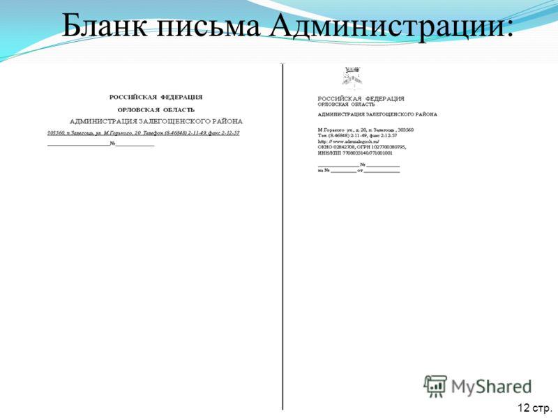 Бланк письма Администрации: 12 стр.