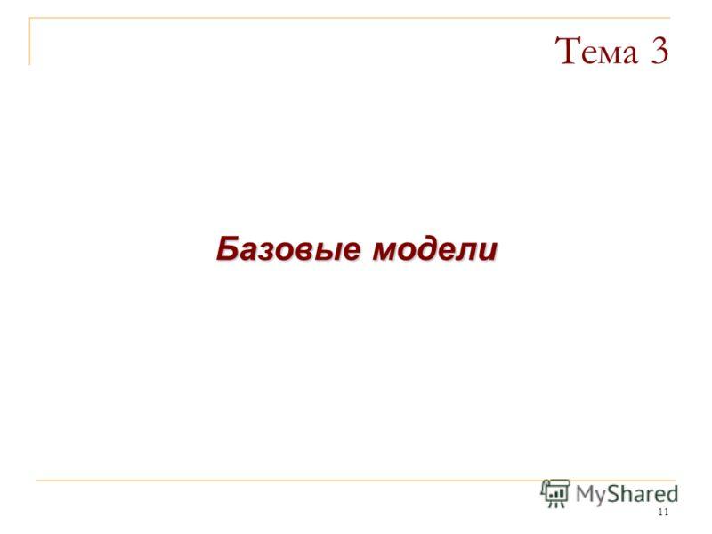 11 Тема 3 Базовые модели