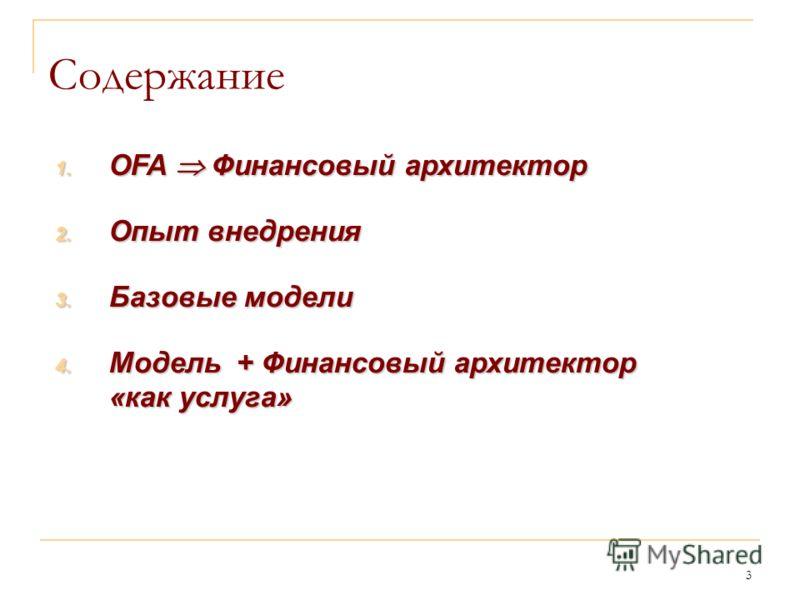 3 Содержание 1. OFA Финансовый архитектор 2. Опыт внедрения 3. Базовые модели 4. Модель + Финансовый архитектор «как услуга»