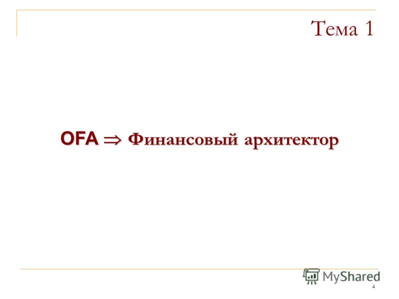 4 Тема 1 OFA Финансовый архитектор