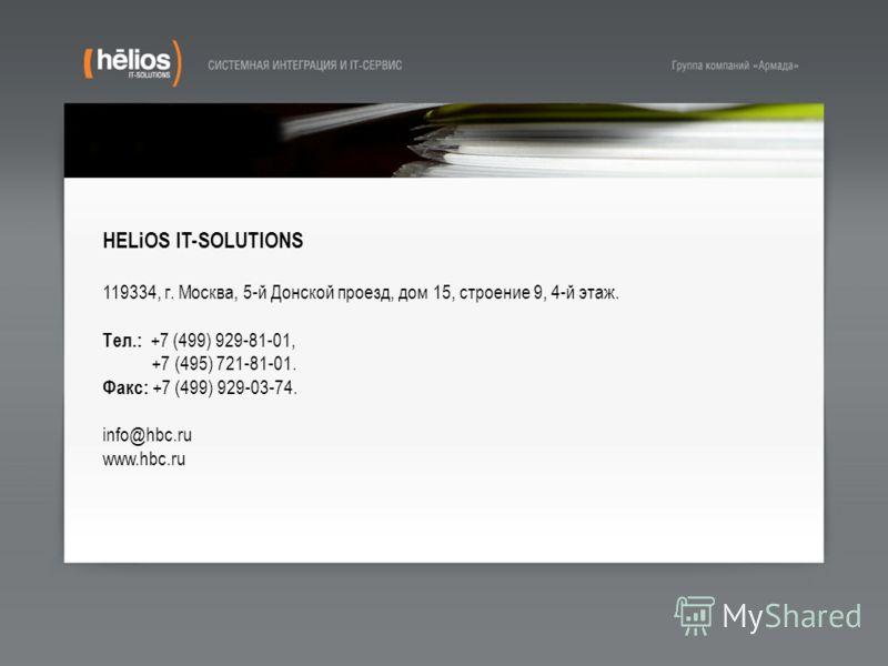 HELiOS IT-SOLUTIONS 119334, г. Москва, 5-й Донской проезд, дом 15, строение 9, 4-й этаж. Тел.: +7 (499) 929-81-01, +7 (495) 721-81-01. Факс: +7 (499) 929-03-74. info@hbc.ru www.hbc.ru
