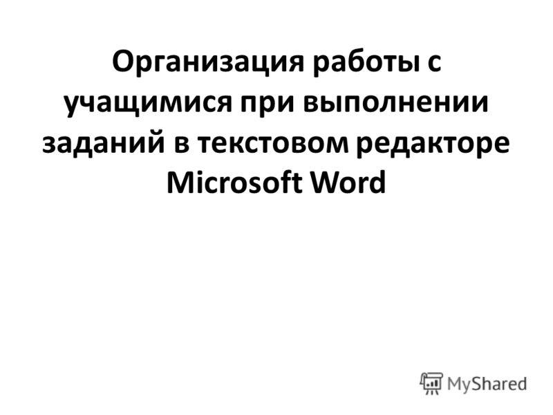Организация работы с учащимися при выполнении заданий в текстовом редакторе Microsoft Word