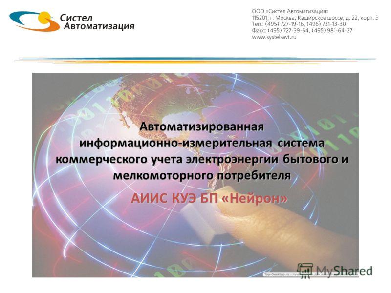 Автоматизированная информационно-измерительная система коммерческого учета электроэнергии бытового и мелкомоторного потребителя АИИС КУЭ БП «Нейрон»