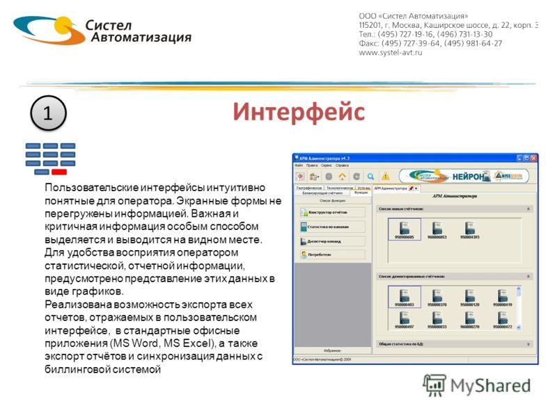 Интерфейс Пользовательские интерфейсы интуитивно понятные для оператора. Экранные формы не перегружены информацией. Важная и критичная информация особым способом выделяется и выводится на видном месте. Для удобства восприятия оператором статистическо