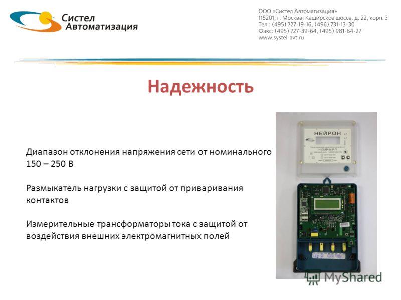 Надежность Диапазон отклонения напряжения сети от номинального 150 – 250 В Размыкатель нагрузки с защитой от приваривания контактов Измерительные трансформаторы тока с защитой от воздействия внешних электромагнитных полей