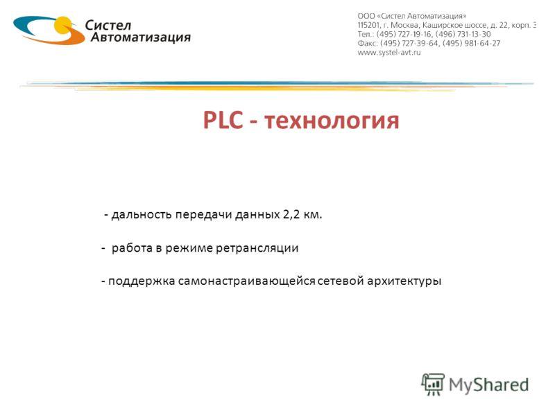 PLC - технология - дальность передачи данных 2,2 км. - работа в режиме ретрансляции - поддержка самонастраивающейся сетевой архитектуры