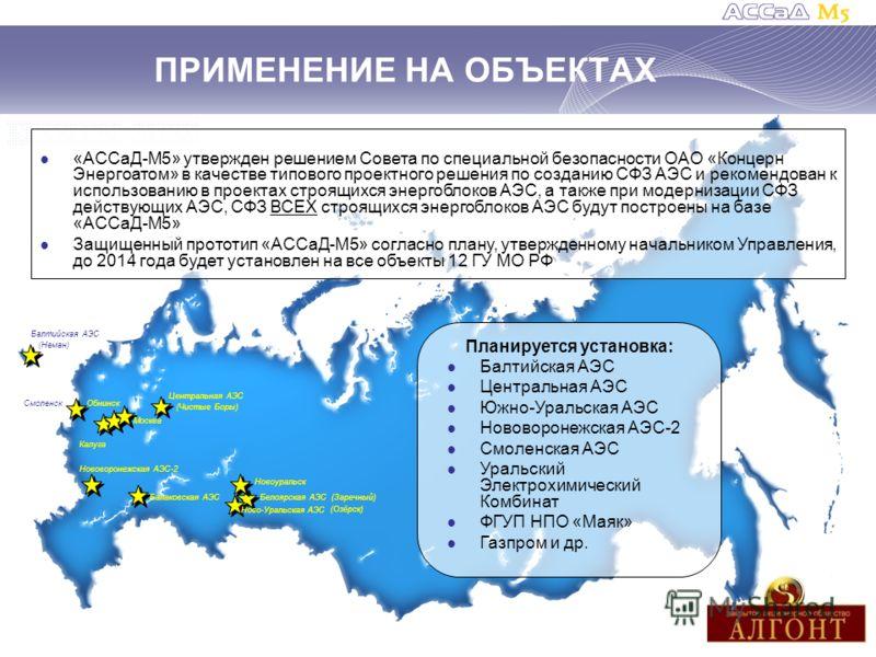ПРИМЕНЕНИЕ НА ОБЪЕКТАХ Новоуральск Белоярская АЭС Балаковская АЭС Калуга Нововоронежская АЭС-2 Центральная АЭС Ново-Уральская АЭС (Чистые Боры) (Озёрск) Балтийская АЭС (Неман) Обнинск Москва (Заречный) Смоленск Планируется установка: Балтийская АЭС Ц