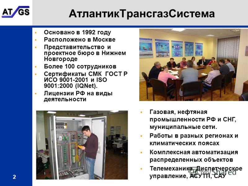 2 АтлантикТрансгазСистема Основано в 1992 году Расположено в Москве Представительство и проектное бюро в Нижнем Новгороде Более 100 сотрудников Сертификаты СМК ГОСТ Р ИСО 9001-2001 и ISO 9001:2000 (IQNet). Лицензии РФ на виды деятельности Газовая, не