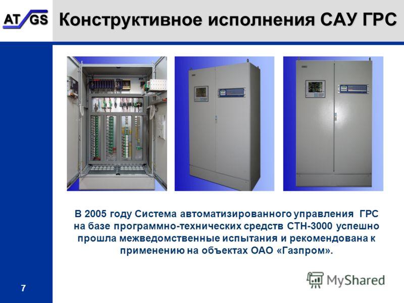 7 Конструктивное исполнения САУ ГРС В 2005 году Система автоматизированного управления ГРС на базе программно-технических средств СТН-3000 успешно прошла межведомственные испытания и рекомендована к применению на объектах ОАО «Газпром».