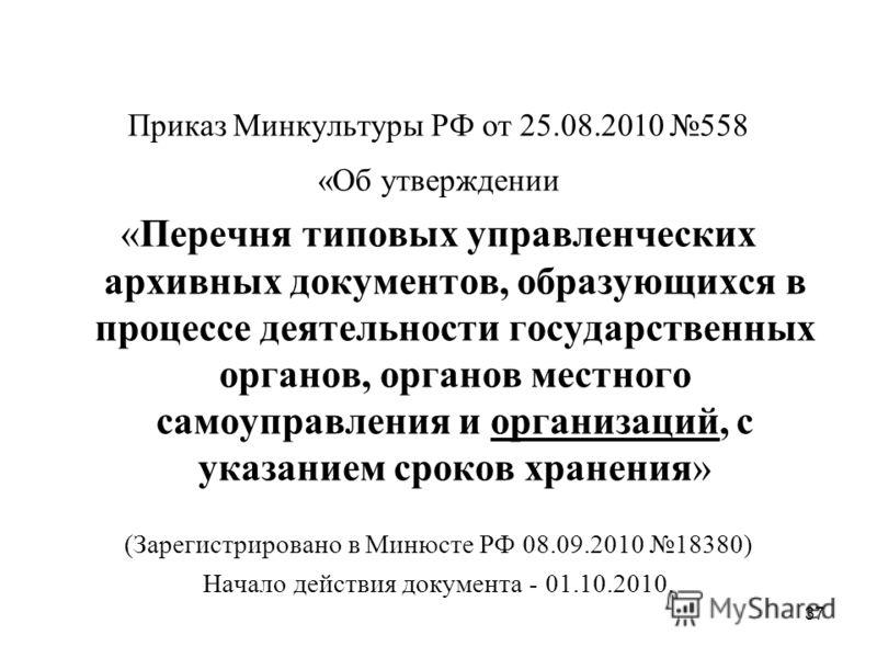 Приказ от 25 08 2010 558 министерства культуры рф скачать с e52. Ru.