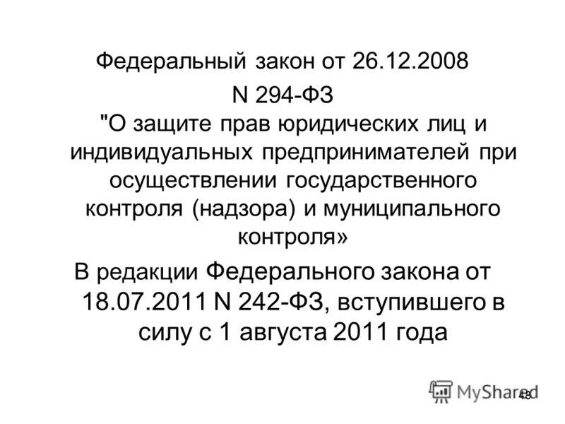 48 Федеральный закон от 26.12.2008 N 294-ФЗ