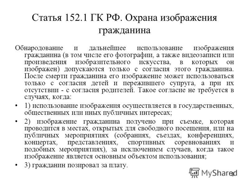 8 Статья 152.1 ГК РФ. Охрана изображения гражданина Обнародование и дальнейшее использование изображения гражданина (в том числе его фотографии, а также видеозаписи или произведения изобразительного искусства, в которых он изображен) допускаются толь
