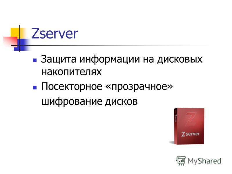 Zserver Защита информации на дисковых накопителях Посекторное «прозрачное» шифрование дисков