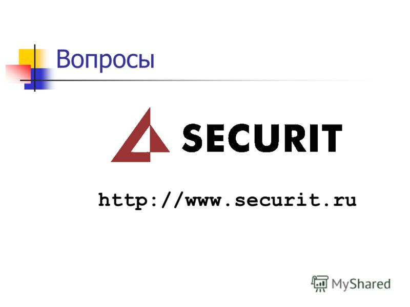 Вопросы http://www.securit.ru