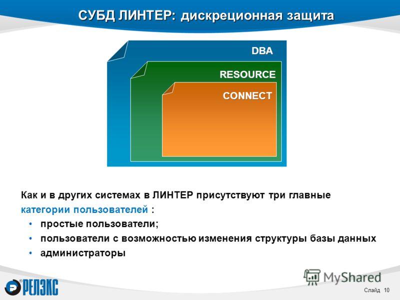 Слайд 10 DBA RESOURCE CONNECT Как и в других системах в ЛИНТЕР присутствуют три главные категории пользователей : простые пользователи; пользователи с возможностью изменения структуры базы данных администраторы СУБД ЛИНТЕР: дискреционная защита