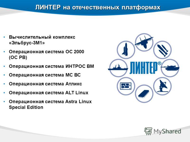 ЛИНТЕР на отечественных платформах Вычислительный комплекс «Эльбрус-3М1» Операционная система ОС 2000 (ОС РВ) Операционная система ИНТРОС ВМ Операционная система МС ВС Операционная система Атликс Операционная система ALT Linux Операционная система As