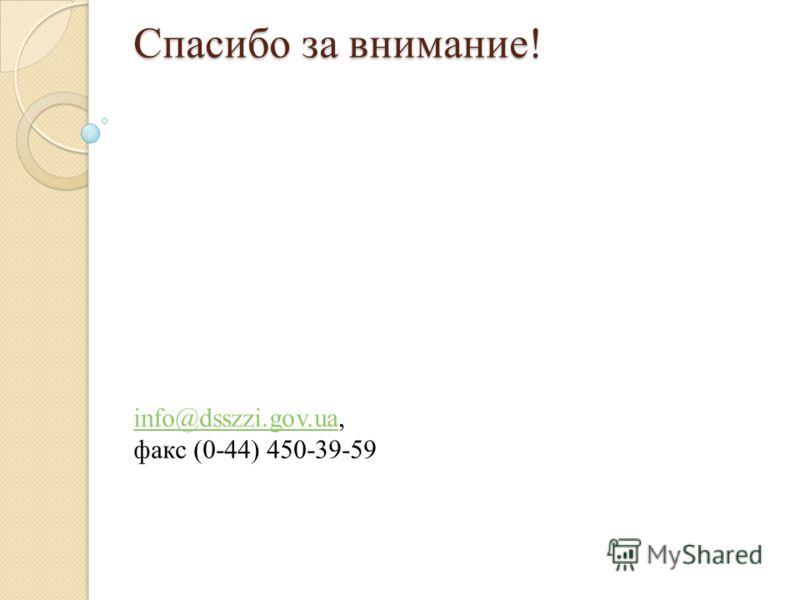 Спасибо за внимание! Спасибо за внимание! info@dsszzi.gov.ua, факс (0-44) 450-39-59 info@dsszzi.gov.ua
