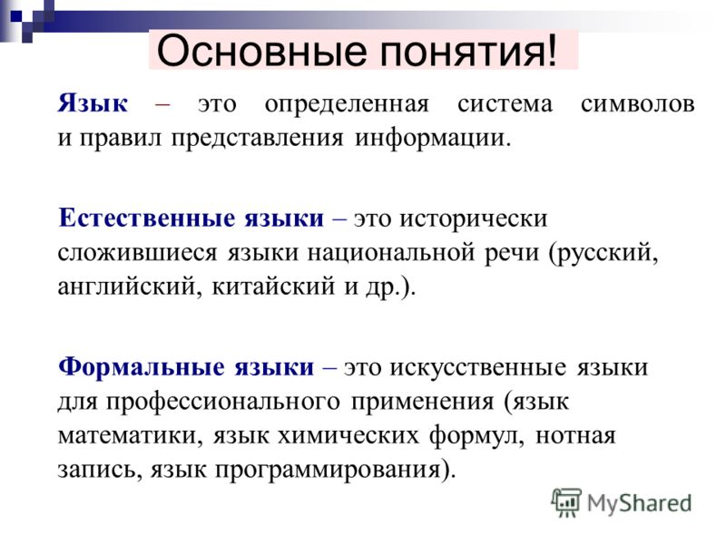 Язык – это определенная система символов и правил представления информации. Естественные языки – это исторически сложившиеся языки национальной речи (русский, английский, китайский и др.). Формальные языки – это искусственные языки для профессиональн