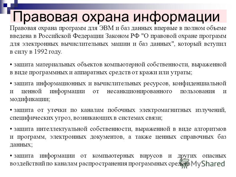 Правовая охрана информации Правовая охрана программ для ЭВМ и баз данных впервые в полном объеме введена в Российской Федерации Законом РФ