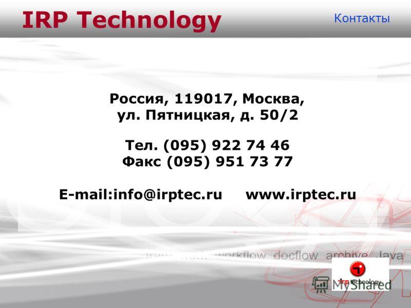 IRP Technology Контакты Россия, 119017, Москва, ул. Пятницкая, д. 50/2 Тел. (095) 922 74 46 Факс (095) 951 73 77 E-mail:info@irptec.ru www.irptec.ru