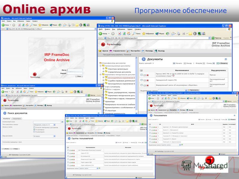 Online архив Программное обеспечение