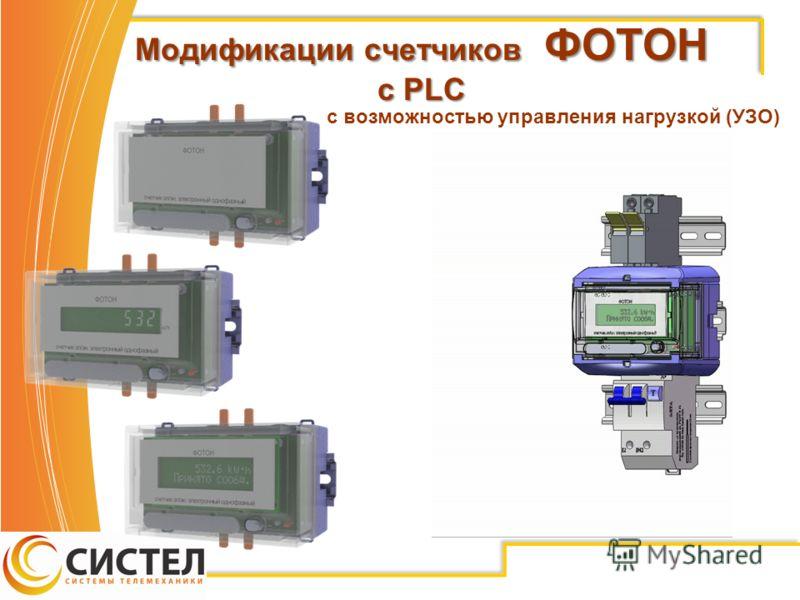 Модификации счетчиков ФОТОН c PLC с возможностью управления нагрузкой (УЗО)