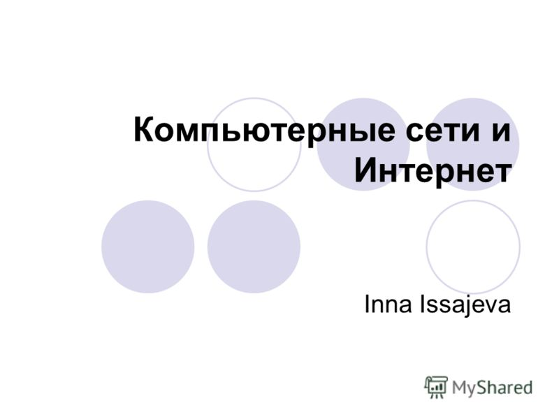 Компьютерные сети и Интернет Inna Issajeva