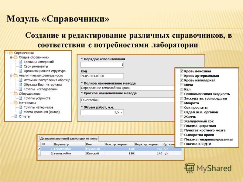 Модуль «Справочники» Создание и редактирование различных справочников, в соответствии с потребностями лаборатории
