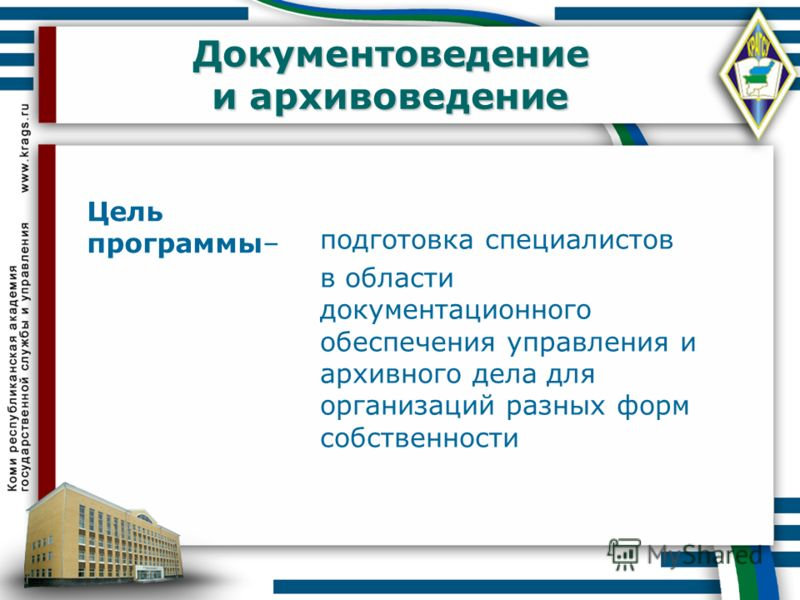 Документоведение и архивоведение Цель программы– подготовка специалистов в области документационного обеспечения управления и архивного дела для организаций разных форм собственности