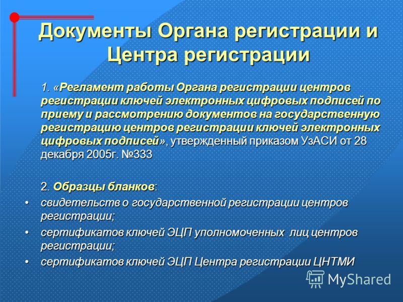 Документы Органа регистрации и Центра регистрации 1. «Регламент работы Органа регистрации центров регистрации ключей электронных цифровых подписей по приему и рассмотрению документов на государственную регистрацию центров регистрации ключей электронн