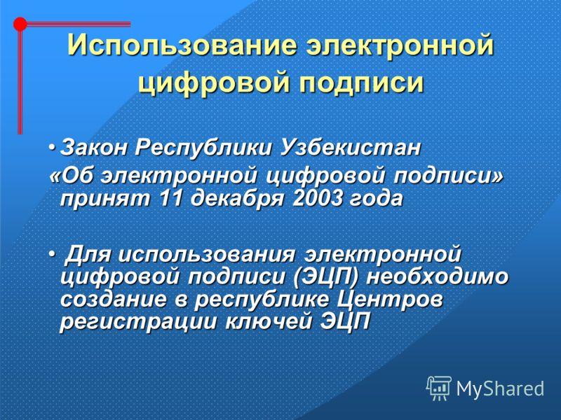 Закон Республики УзбекистанЗакон Республики Узбекистан «Об электронной цифровой подписи» принят 11 декабря 2003 года Для использования электронной цифровой подписи (ЭЦП) необходимо создание в республике Центров регистрации ключей ЭЦП Для использовани