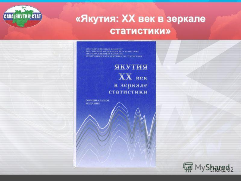 «Якутия: XX век в зеркале статистики» Слайд 02