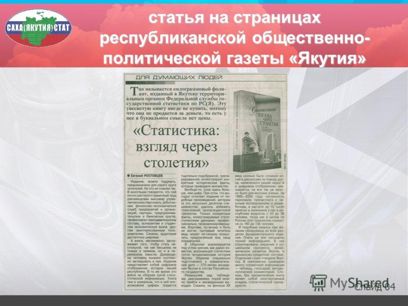 статья на страницах республиканской общественно- политической газеты «Якутия» Слайд 04