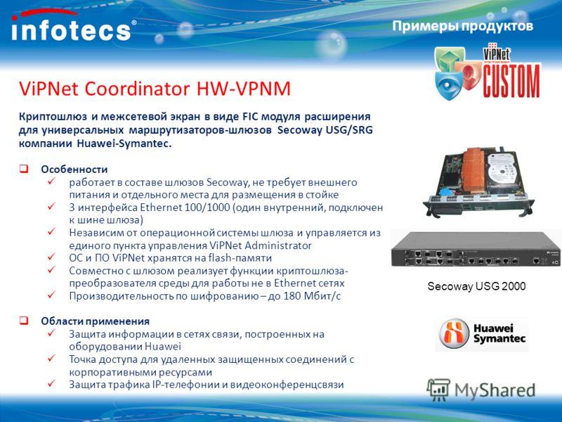 ViPNet Coordinator HW-VPNM Криптошлюз и межсетевой экран в виде FIC модуля расширения для универсальных маршрутизаторов-шлюзов Secoway USG/SRG компании Huawei-Symantec. Особенности работает в составе шлюзов Secoway, не требует внешнего питания и отде
