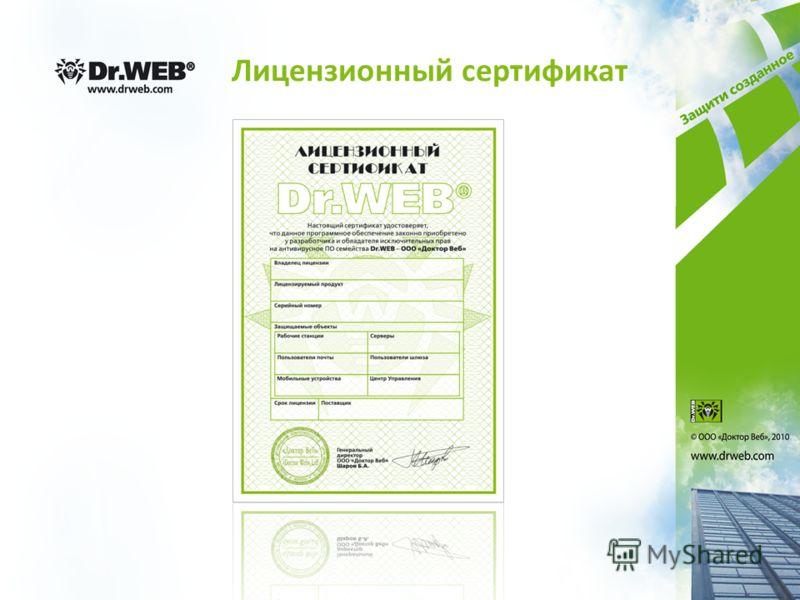 Лицензионный сертификат