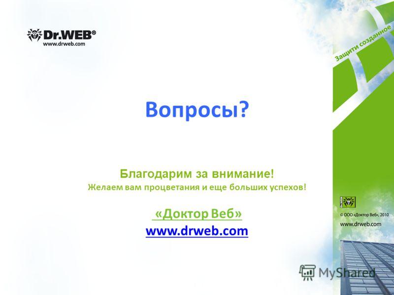 Вопросы? Благодарим за внимание! Желаем вам процветания и еще больших успехов! «Доктор Веб» www.drweb.com