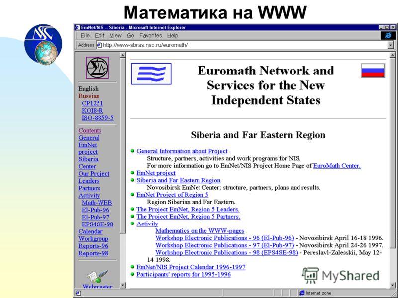 Математика на WWW
