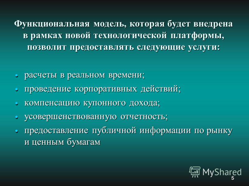 4 Для повышения надежности, оперативности и прозрачности инфраструктуры российского рынка ценных бумаг и, как следствие, повышения инвестиционной привлекательности российской экономики необходимо: создание Центрального расчетного депозитария: 2 сторо