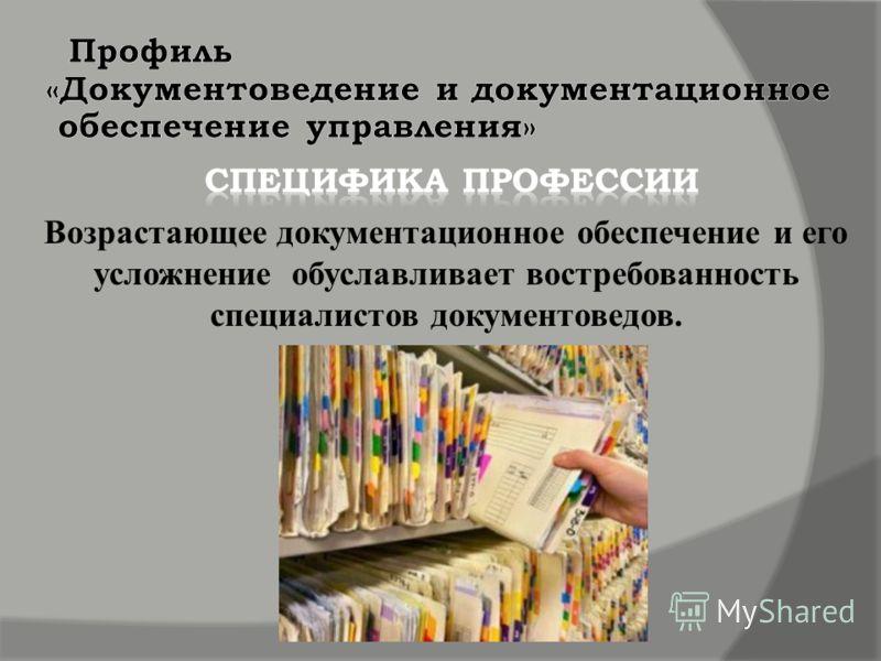 Возрастающее документационное обеспечение и его усложнение обуславливает востребованность специалистов документоведов.