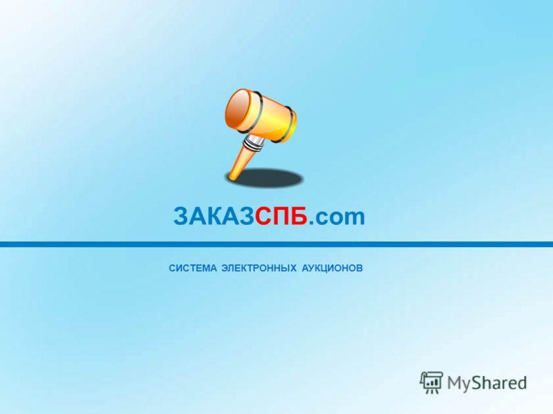 СИСТЕМА ЭЛЕКТРОННЫХ АУКЦИОНОВ ЗАКАЗСПБ.com