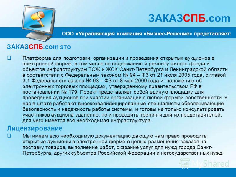 ЗАКАЗСПБ.com это Платформа для подготовки, организации и проведения открытых аукционов в электронной форме, в том числе по содержанию и ремонту жилого фонда и объектов инфраструктуры ТСЖ и ЖСК Санкт-Петербурга и Ленинградской области в соответствии с