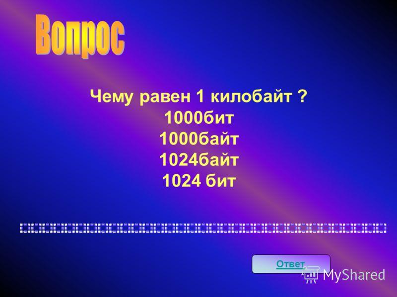 Чему равен 1 килобайт ? 1000бит 1000байт 1024байт 1024 бит Ответ